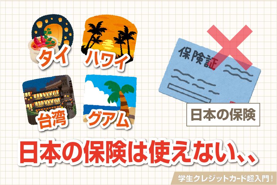 海外 日本の保険 使えない