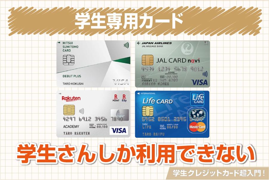 学生専用カード