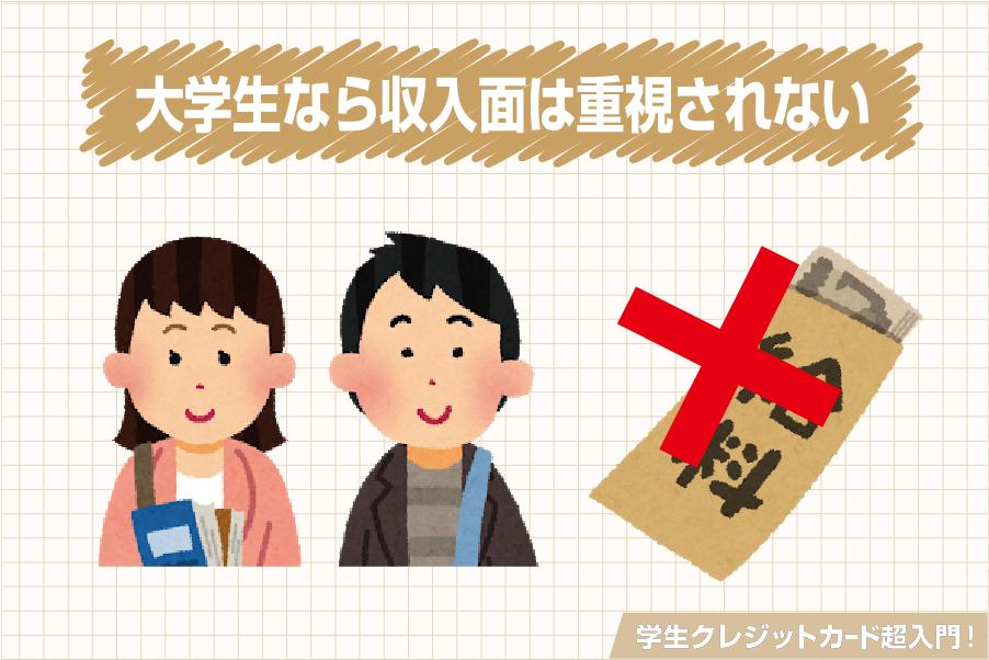 学生向けクレジットカード 審査