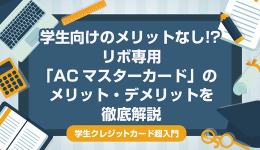 学生向けのメリットなし!?リボ専用「ACマスターカード」のメリット・デメリットを徹底解説