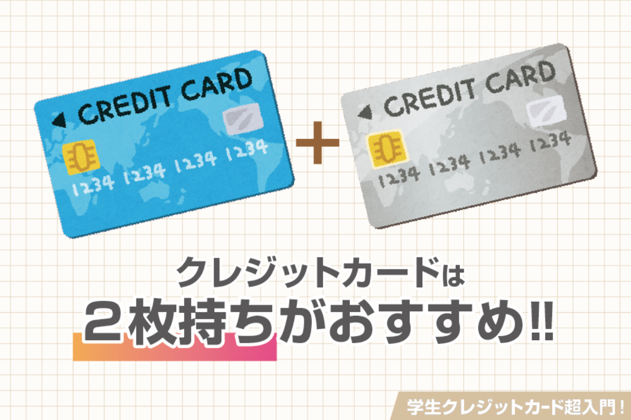 クレジットカード 2枚持ち オススメ
