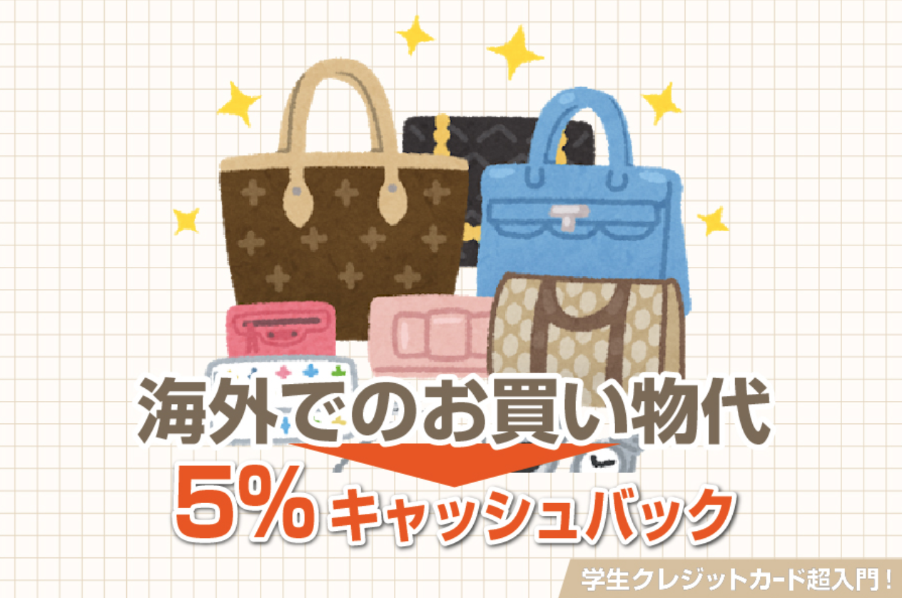 海外でのお買い物代5%キャッシュバック