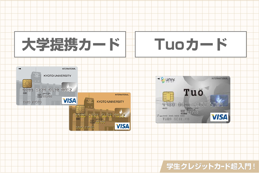 大学提携カードとtuoカード