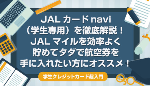 JALカードnavi(学生専用)を徹底解説!JALマイルを効率よく貯めてタダで航空券を手に入れたい方にオススメ!