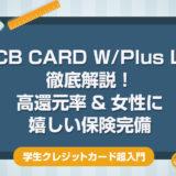JCB CARD W/ Plus Lを徹底解説!高還元率&女性に嬉しい保険完備