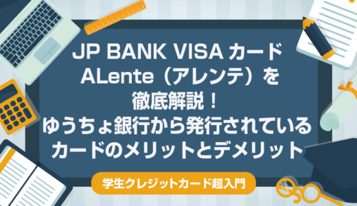 JP BANK VISAカード ALente(アレンテ)を徹底解説!ゆうちょ銀行から発行されているカードのメリットとデメリット