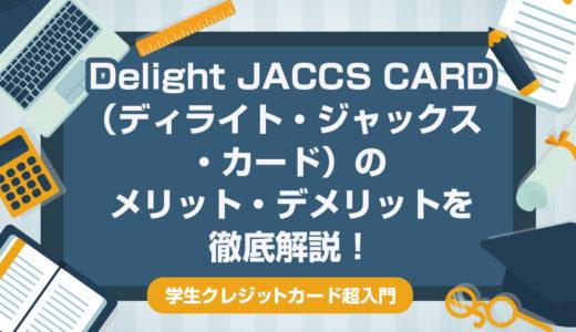 Delight JACCS CARD(ディライト・ジャックス・カード)のメリット・デメリットを徹底解説!